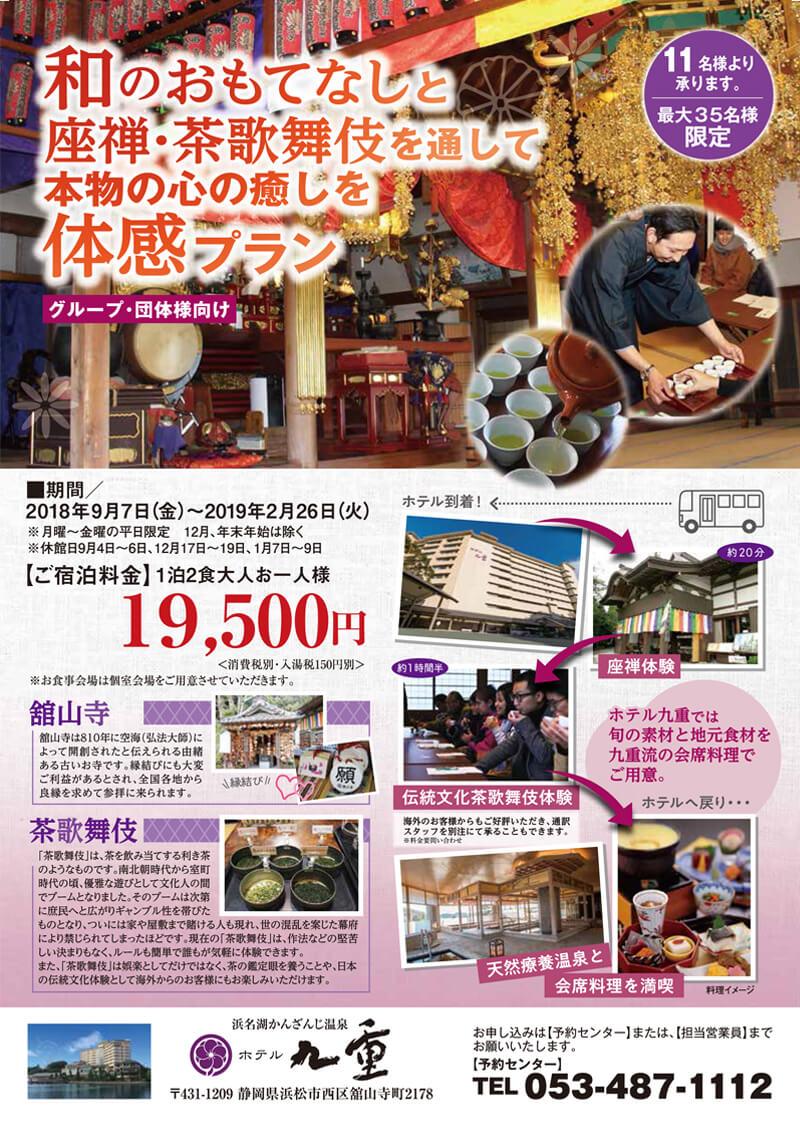 20180807お茶イベント詳細